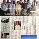 元気になる情報誌「yomiっこ!」に紹介されました。
