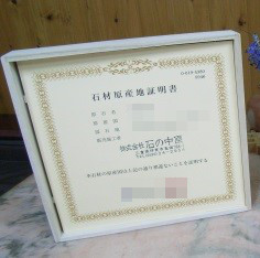 kokusan_hosyou_2