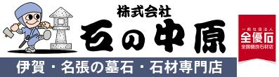 三重県伊賀市・名張市の墓石専門の石の中原。最大級のお墓展示場