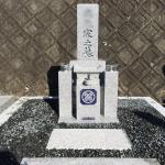 名張市下比奈知墓地にて お墓完成