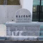 名張市桔梗が丘 鹿島宮(16.3.26)