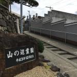 奈良県天理市の山の辺霊園にてお墓のクリーニング(16.4.5)