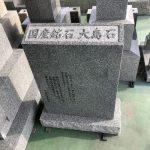 愛媛県大島より大島石の記念碑をいただきました